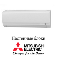Настенные блоки Mitsubishi Electric