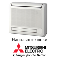 Напольные блоки Mitsubishi Electric