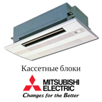 Кассетные блоки Mitsubishi Electric
